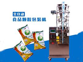 食品行业全自动颗粒包装机提高包装效率
